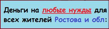кредиты и займы в ростовской области